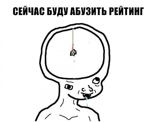 Абузить